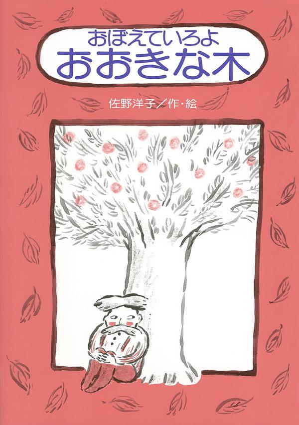 おぼえていろよ おおきな木