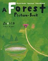 森の絵本 対訳版 A Forest Picture-Book