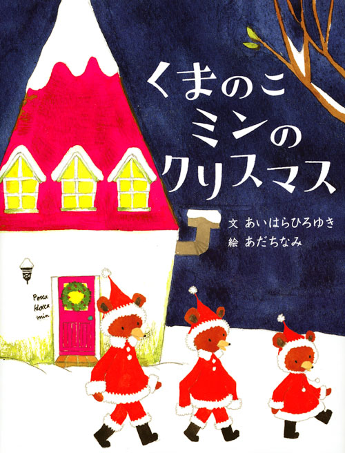 くまのこミンのクリスマス