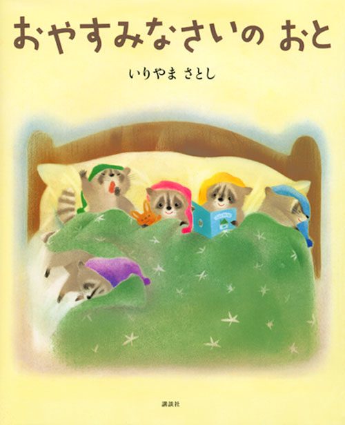 おやすみなさいの おと