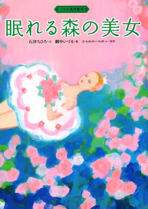 バレエ名作絵本 眠れる森の美女