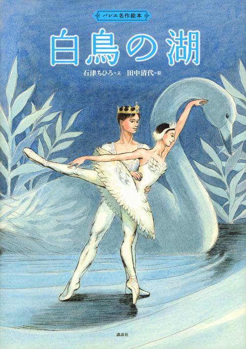 バレエ名作絵本 白鳥の湖
