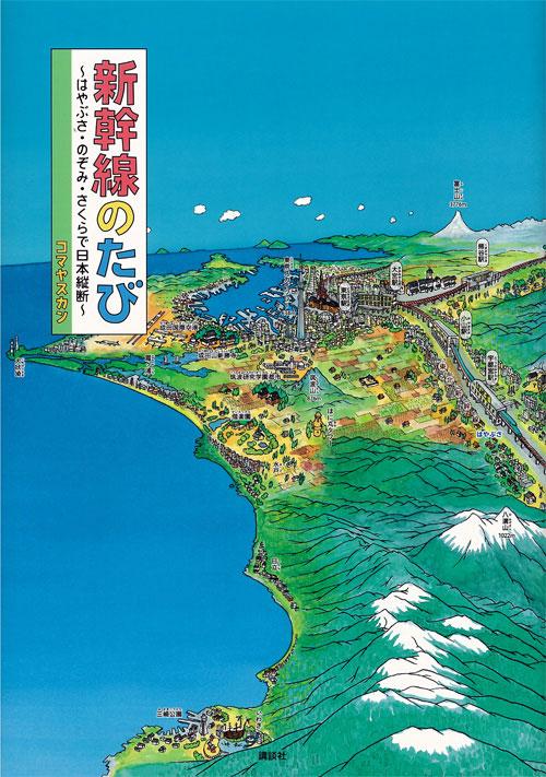 『新幹線のたび ~はやぶさ・のぞみ・さくらで日本縦断~』書影