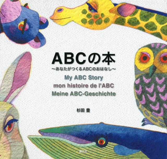 ABCの本~あなたがつくるABCのおはなし~