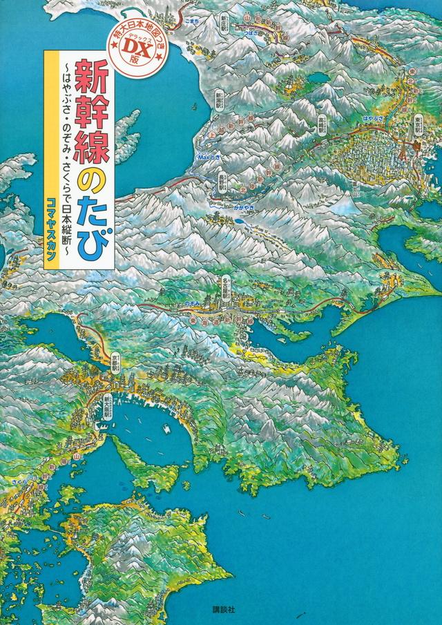 特大日本地図つき DX版 新幹線のたび ~はやぶさ・のぞみ・さくらで日本縦断~