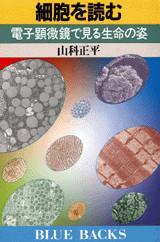 細胞を読む 電子顕微鏡で見る生命の姿