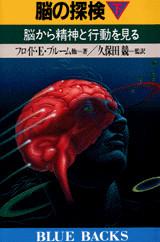 脳の探検(下) 脳から精神と行動を見る
