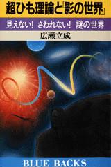 超ひも理論と「影の世界」
