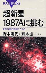 超新星1987Aに挑む 壮烈な星の最期をさぐる
