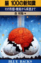 脳100の新知識 その形態・機能から疾患まで