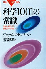 科学1001の常識 生命・遺伝子・素粒子・宇宙……