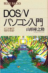 DOS/Vパソコン入門