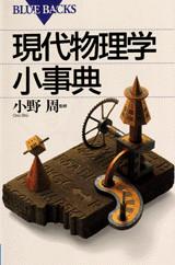 現代物理学小事典