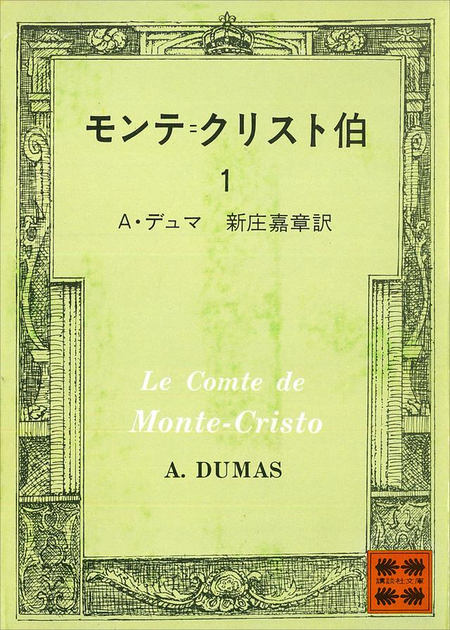 モンテ=クリスト伯(1)