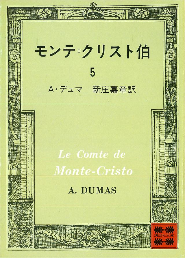 モンテ=クリスト伯(5)