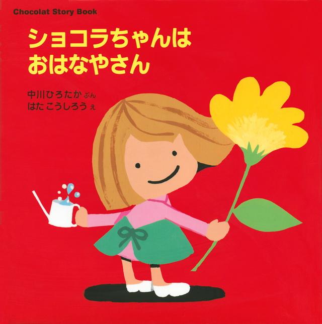 Chocolat Story Book ショコラちゃんは おはなやさん