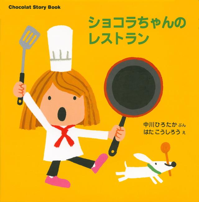 Chocolat Story Book ショコラちゃんの レストラン