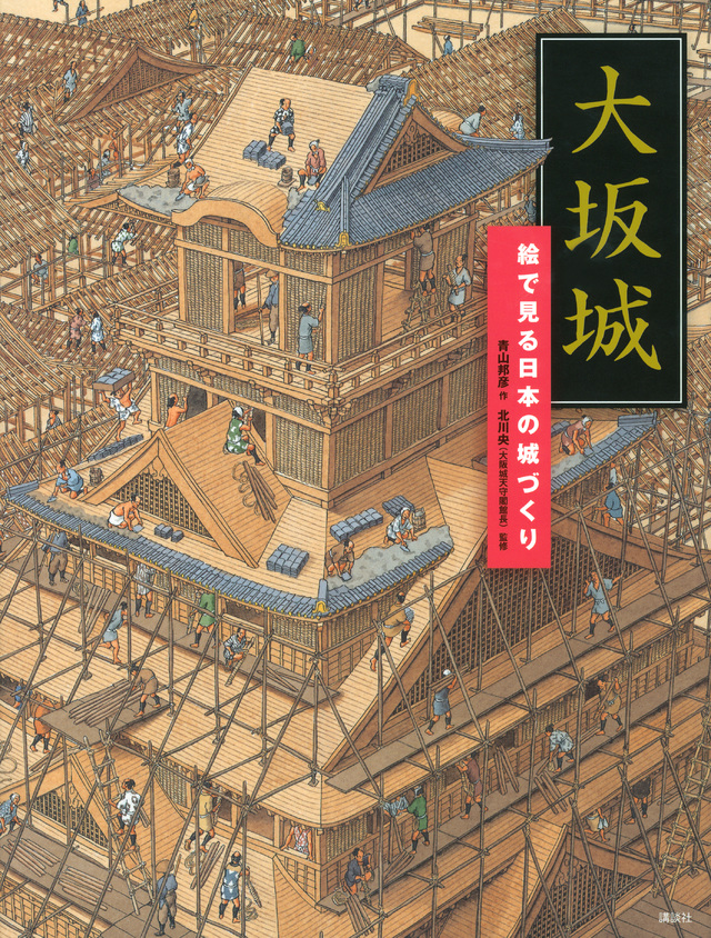 大坂城 絵で見る日本の城づくり