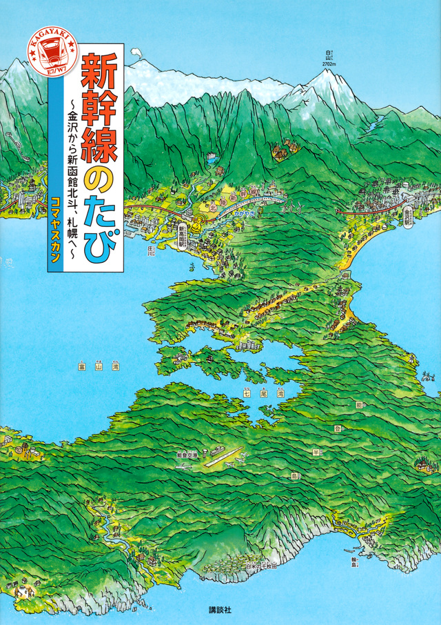 新幹線のたび ~金沢から新函館北斗、札幌へ~