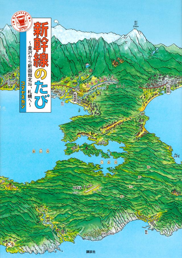 金沢から新函館北斗、札幌へ