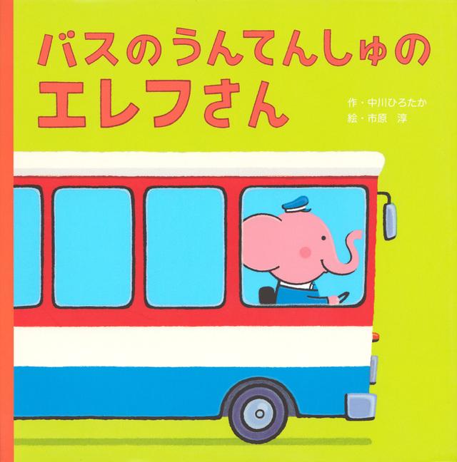 バスのうんてんしゅのエレフさん