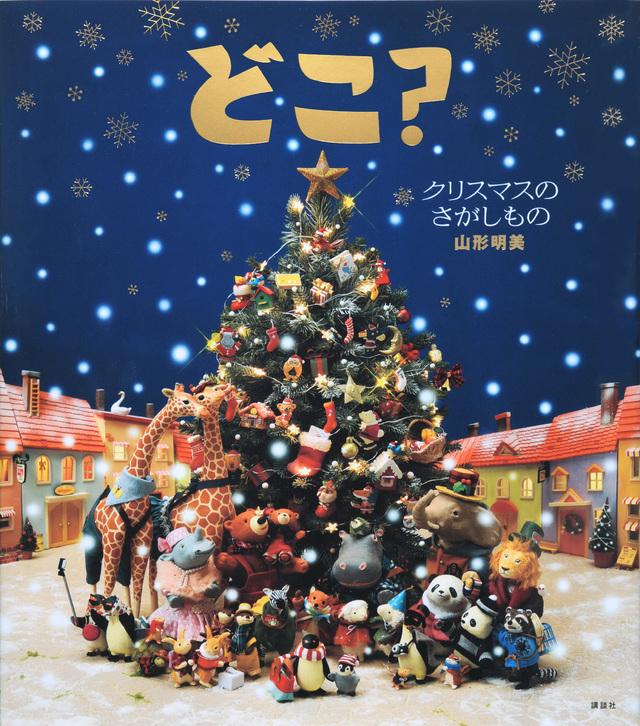 どこ? クリスマスのさがしもの
