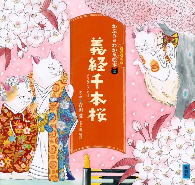 かぶきがわかるねこづくし絵本2 義経千本桜