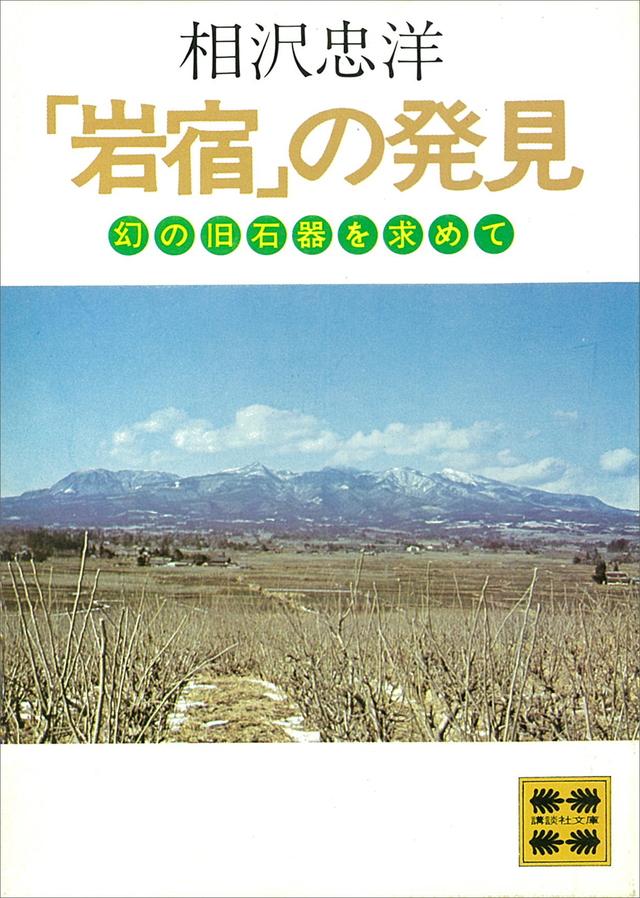 「岩宿」の発見 幻の旧石器を求めて