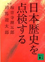 日本歴史を点検する 対談 海音寺潮五郎/司馬遼太郎
