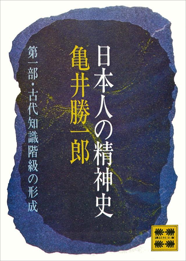 日本人の精神史 第一部