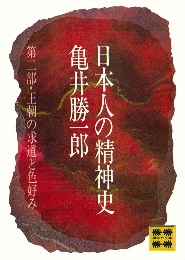 日本人の精神史 第二部
