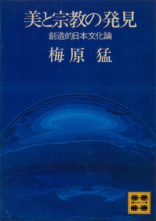 美と宗教の発見 <創造的日本文化論>