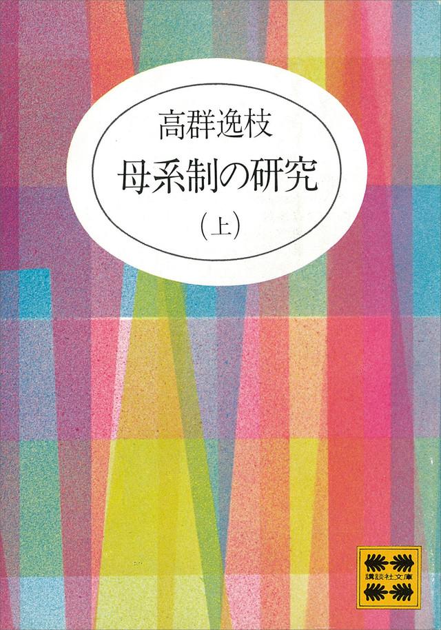 母系制の研究(上)