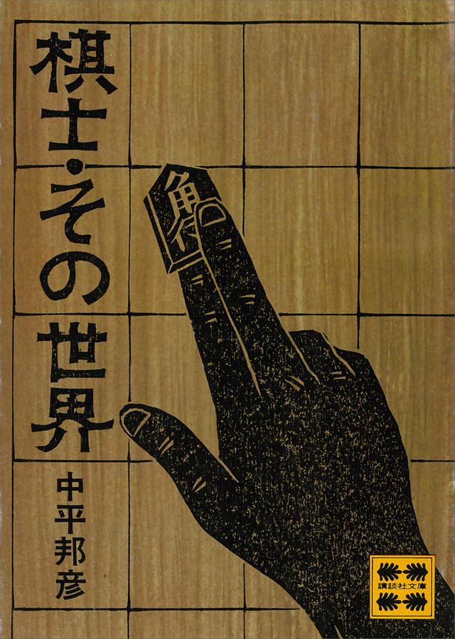 棋士・その世界