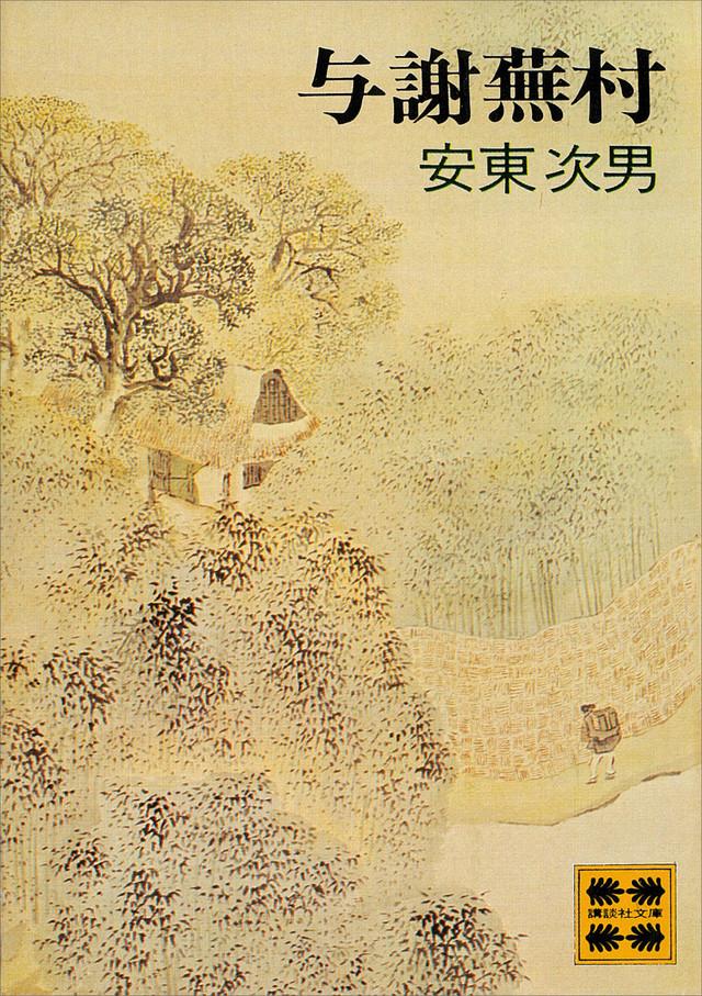 安東次男 与謝蕪村