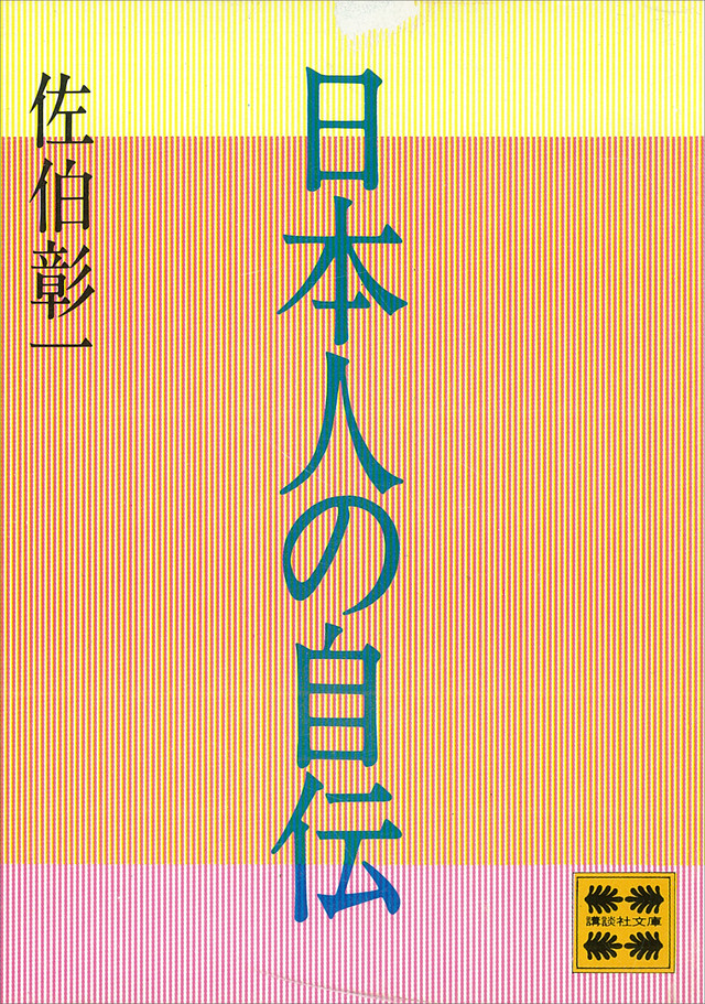 日本人の自伝