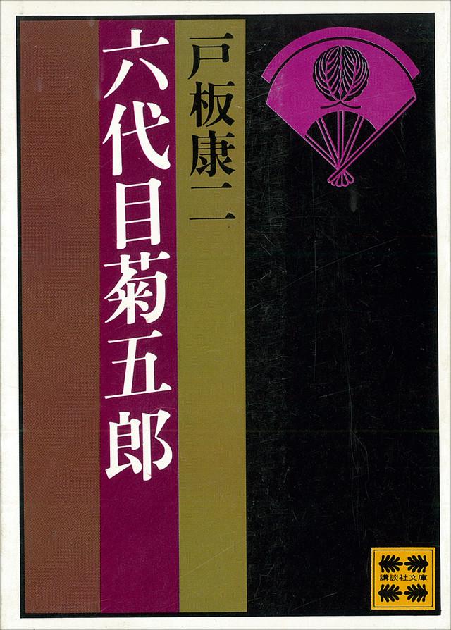 六代目 菊五郎