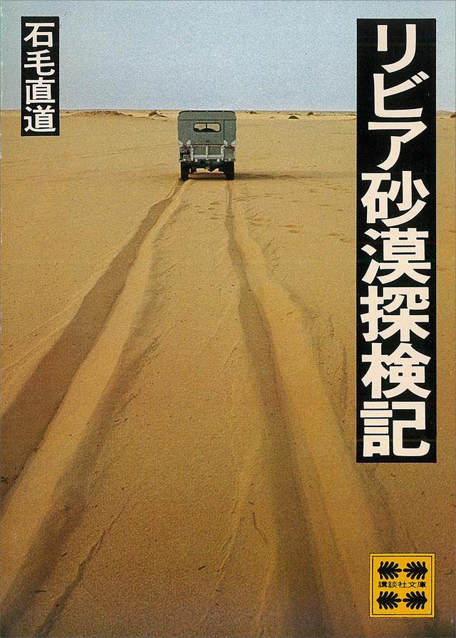 リビア砂漠探検記