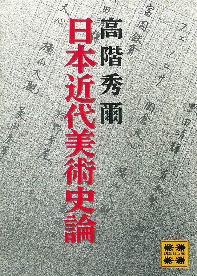 日本近代美術史論