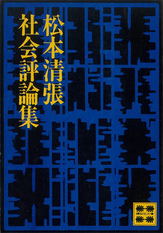 松本清張社会評論集