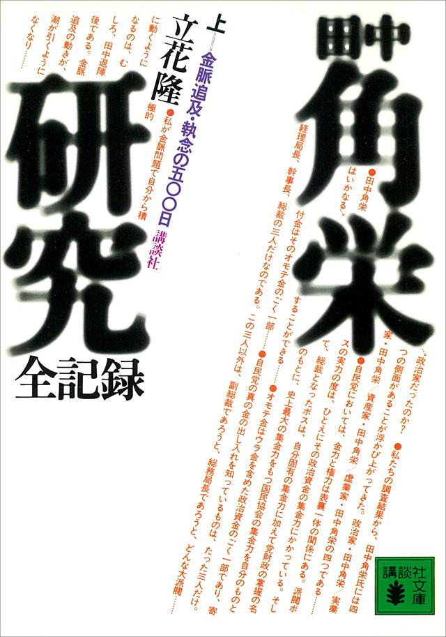 田中角栄研究全記録(上)