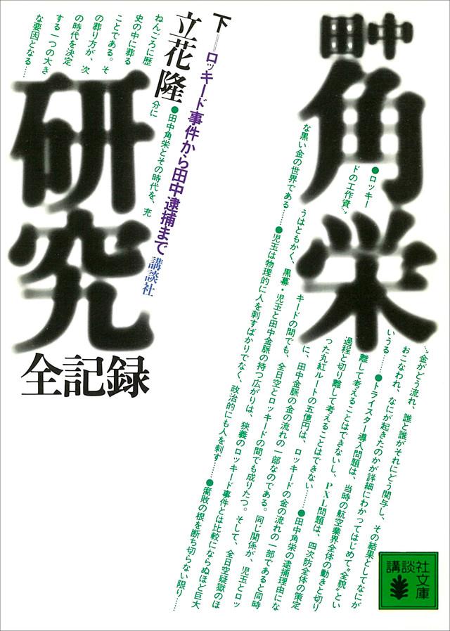 田中角栄研究全記録(下)