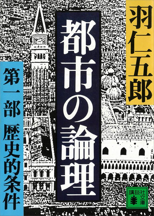 都市の論理 第一部 歴史的条件