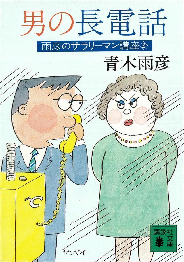 男の長電話 雨彦のサラリーマン講座(2)