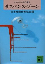 ミステリー傑作選(6) サスペンス・ゾーン