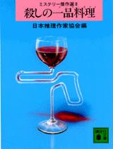 ミステリー傑作選(8) 殺しの一品料理(ア・ラ・カルト)