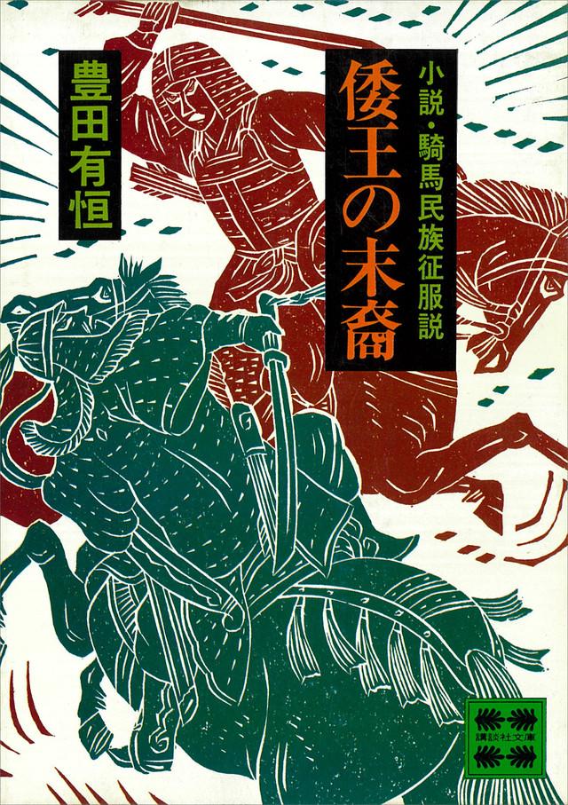 倭王の末裔 ―小説・騎馬民族征服説―