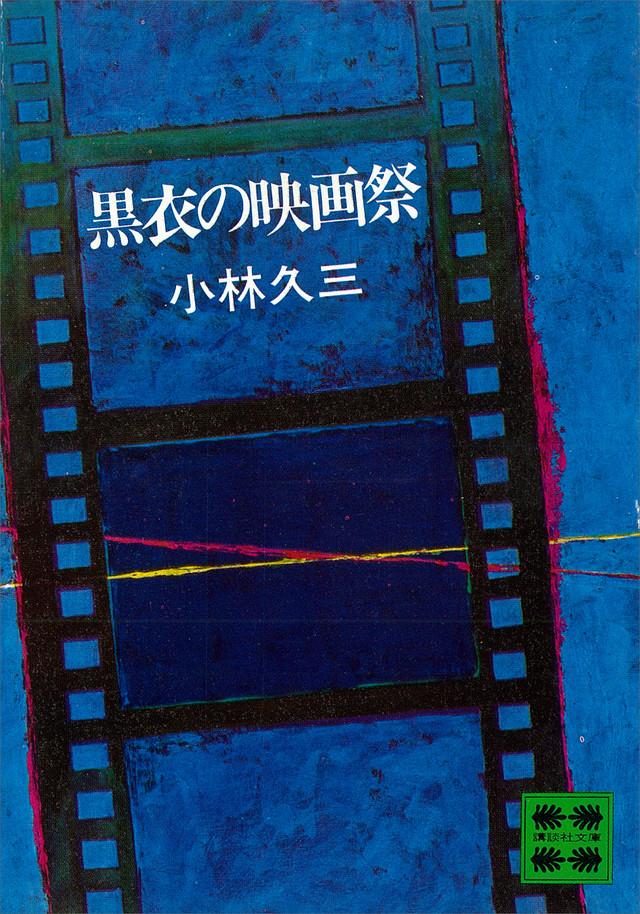 黒衣の映画祭