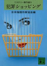 ミステリー傑作選(9) 犯罪ショッピング