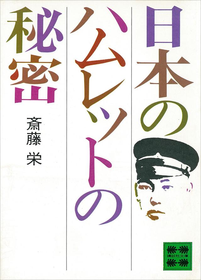 日本のハムレットの秘密